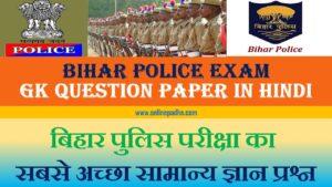 Bihar Police Exam GK Question Paper in Hindi Part 01