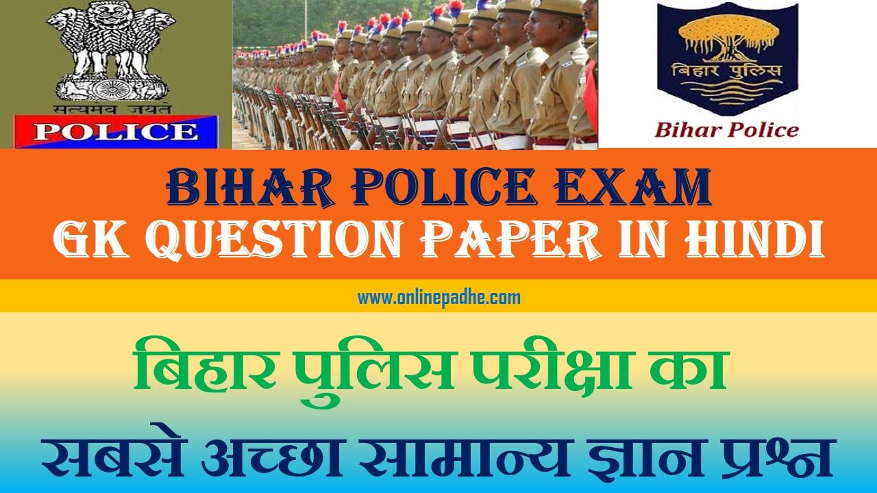 बिहार पुलिस परीक्षा का सबसे अच्छा सामान्य ज्ञान प्रश्न 01
