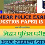 Bihar Police VVI Question in Hindi Part 04