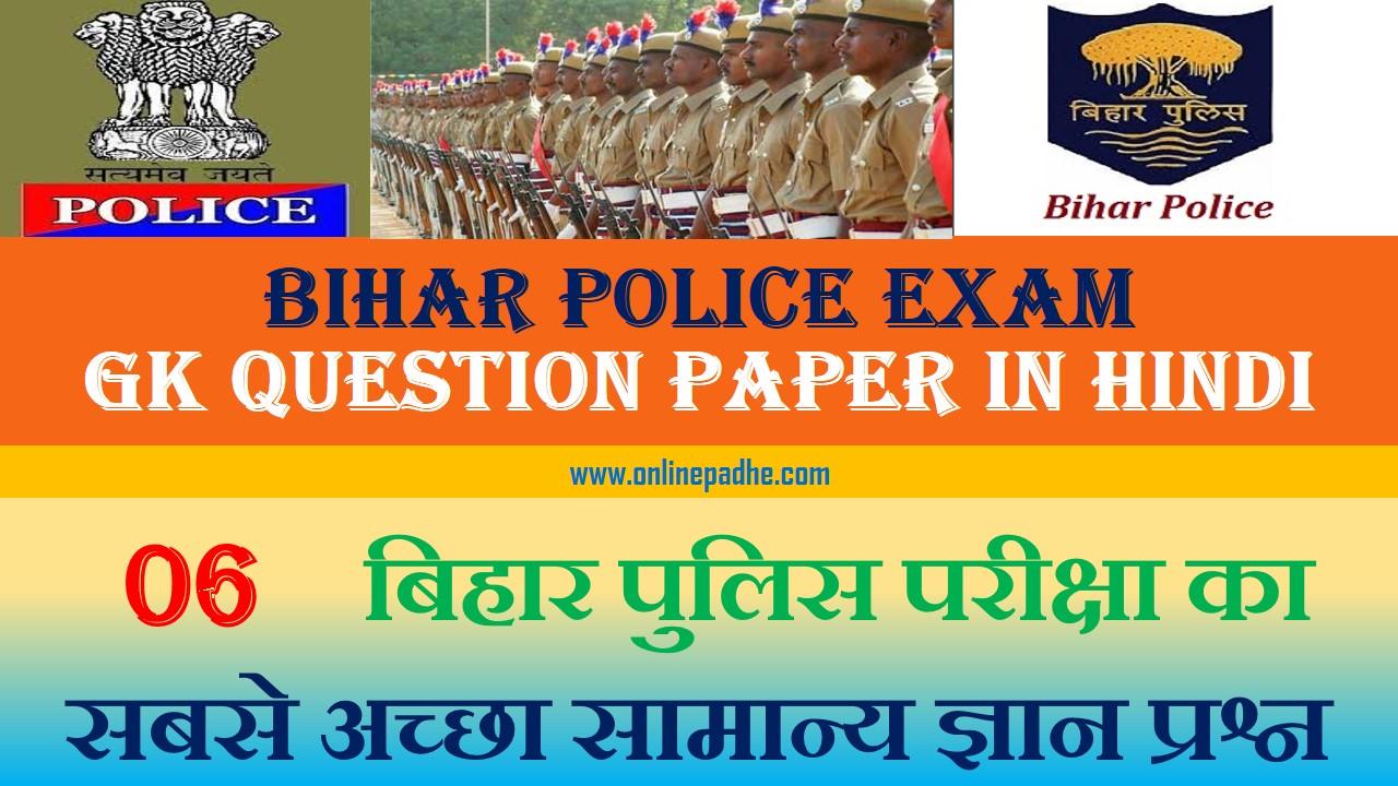 Bihar Police VVI Question in Hindi Part 06