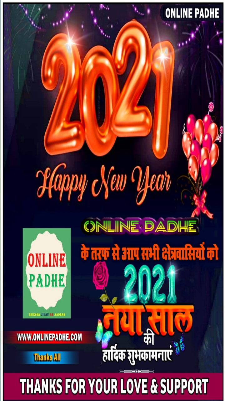 Happy New Year 2021 By Online Padhe