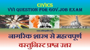 Important Objective Question Answers from Civics