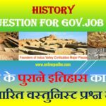 Indian History Most Asked VVI Questions in Hindi