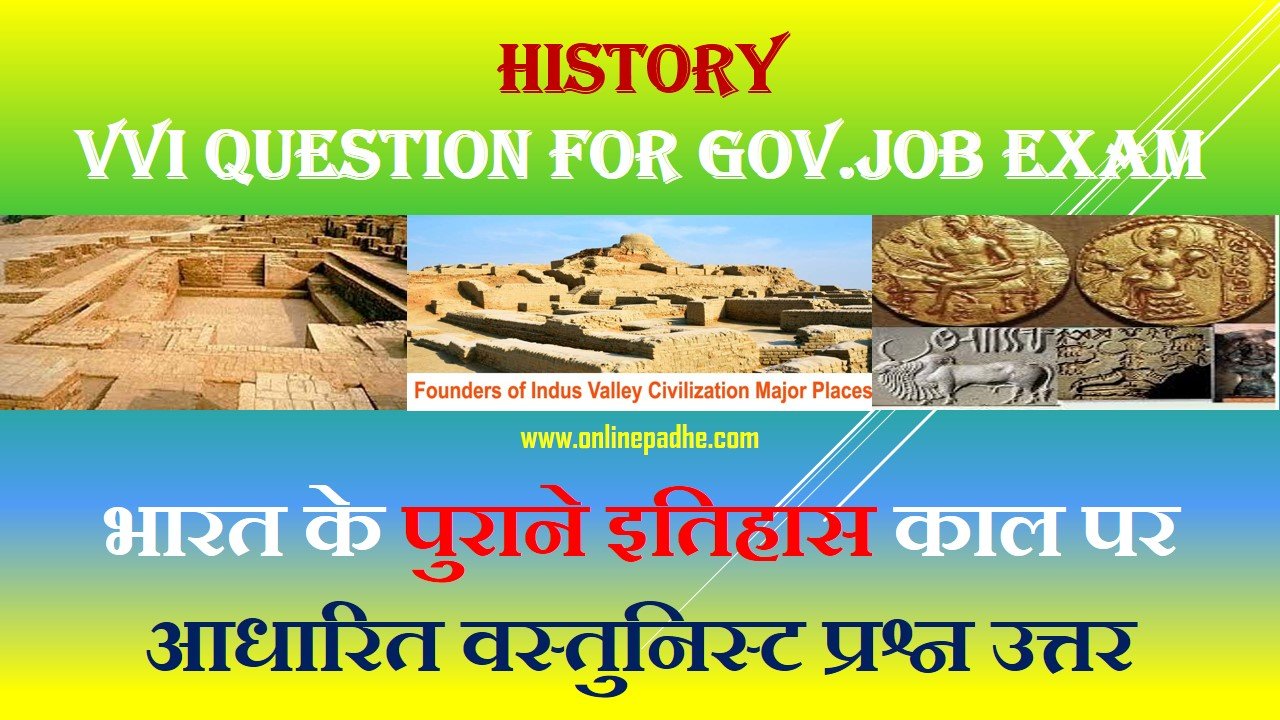 04 Indian History Most Asked VVI Questions in Hindi