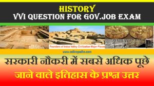 Indian History VVI Questions For Government Jobs