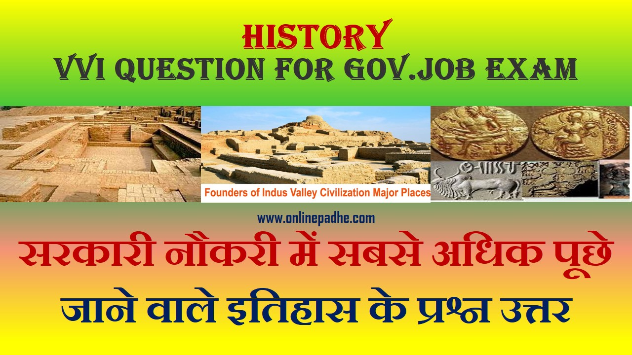 Indian History VVI Questions and Answer for all students