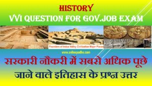 Indian Hostory VVI Questions and Answer for government jobs